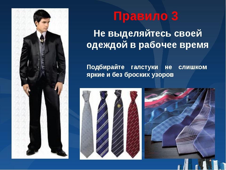 Правила выбора галстука